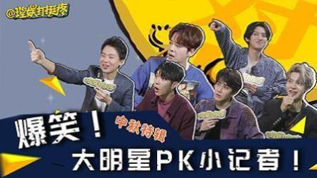 看完心疼记者系列! 赵天宇、徐海乔、郭麒麟怼记者