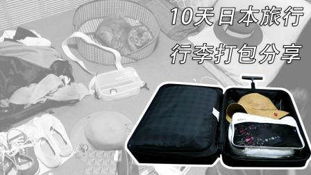 【七七】十天日本旅行行李打包分享