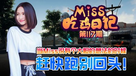 Miss吃鸡日记117期 当Miss说有个大胆的想法的时候,赶快跑,别回头!