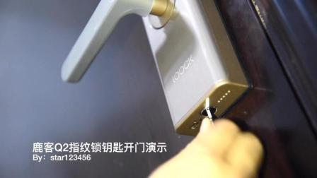 鹿客Q2指纹锁钥匙开门演示