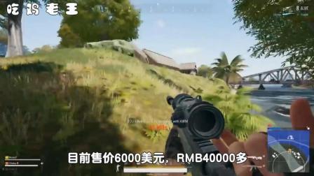 现实中《绝地求生》枪械有多贵? 98K一万一把, 第一名可以买两把AWM!