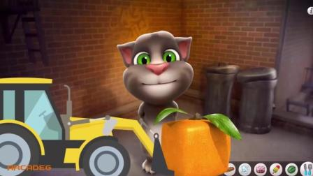 汤姆猫吃水果果冻舌头被粘住 动用推土机动画片