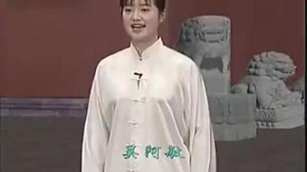吴阿敏24式太极拳1-24节全集分解教学_标清
