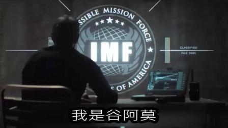 【谷阿莫】5分鐘看完2018前女友結婚所以只好拯救世界的電影《碟中谍6: 全面瓦解》