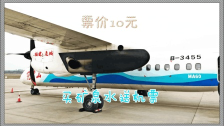 买矿泉水送机票! 新舟MA60双涡轮螺旋桨落地体验(银川-阿拉善左旗)