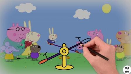 喬治和理查德在游樂場里玩蹺蹺板, 小豬佩奇和朋友們也來了!