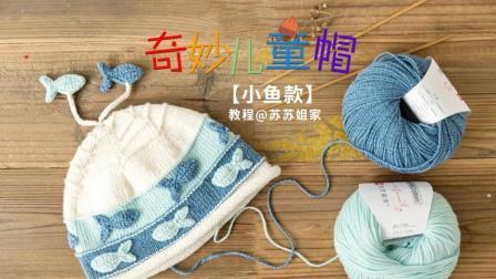 【A550】苏苏姐家_棒针奇妙儿童帽_小鱼款教程手工编织款式