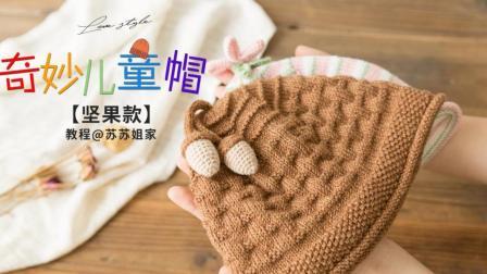【A551】苏苏姐家_棒针奇妙儿童帽_坚果款教程编织实例