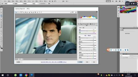 Photoshop, PS教程教学, 插件Camera Raw 调出广告大片人像特效
