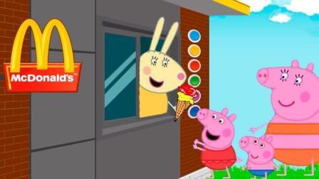 越看越神奇! 小猪佩奇变成麦当劳老板做汉堡, 咋回事?