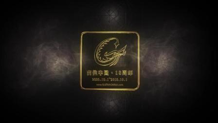2018吉他中国18周年庆典预告片