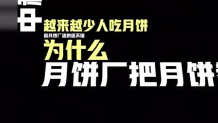 中秋节没啥人吃月饼, 为什么月饼厂还活的越来越好了