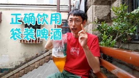 青岛袋装啤酒的正确饮用方法示范