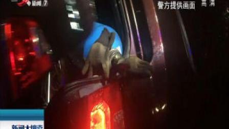 """沪昆高速: 高速公路上 轿车后备箱里伸出""""一只手"""""""