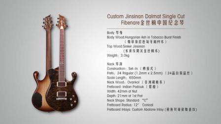 Fibenare金丝楠中国纪念款电吉他评测