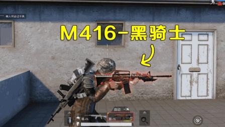 刺激战场: 黑骑士M416登场! 妹子用它14杀灭掉, 还有谁不服?