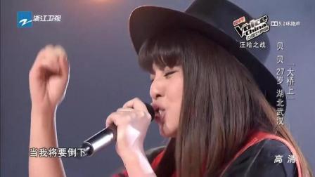 中国好声音第四季: 汪哈之战对决赛中贝贝演唱汪峰的《大桥上》