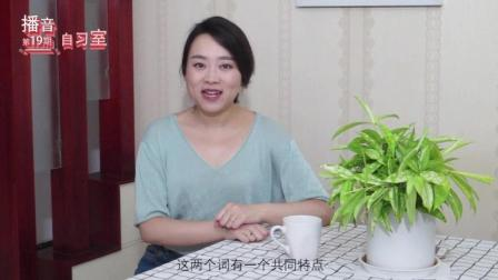"""播音主持教程: 21天教你学会普通话——又见""""对比强化练习法"""", 它对分辨 n&l 有什么作用呢?"""