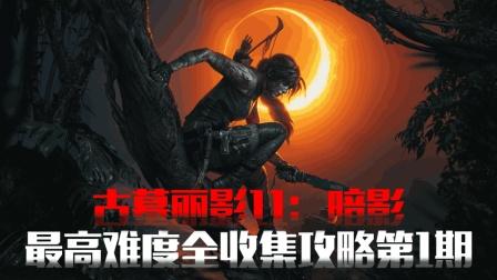 《古墓丽影11: 暗影》最高难度全收集攻略