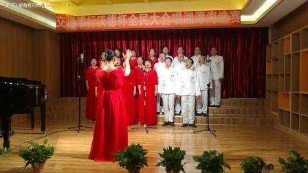 《五星红旗》交湘合唱团