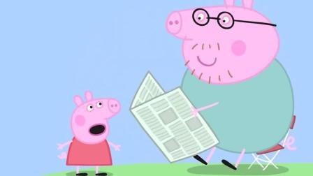 小猪佩奇: 最后佩奇还是学不会这个