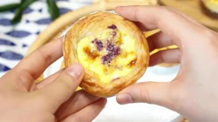 不用去肯德基, 教你在家做紫薯蛋挞