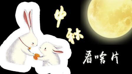 中秋佳节吃月饼看电影, 六部中秋节必看电影等你来约