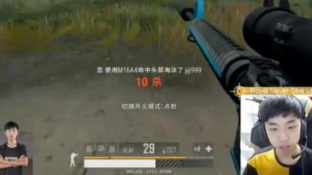 【绝地求生】天才少年XDD: M16就是这么玩的, 随便杀