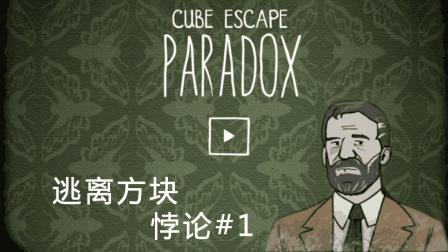 #1【逃离方块: 悖论(Cube Escape: Paradox)】剧情向解谜(西瓜冷面)