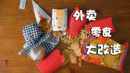 寻味手札 第一季 第131集 外卖零食大改造