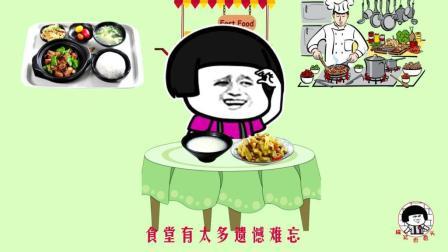 蘑菇头把《爱的供养》改编成《食堂的供养》希望在课堂上闻到饭香