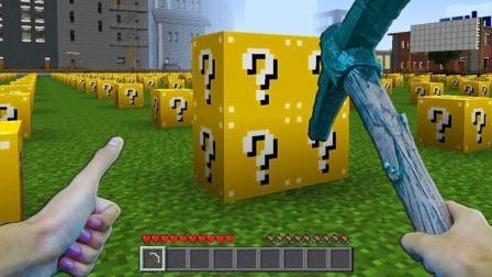 我的世界: 真人版 广场挖幸运方块, 搞笑动画