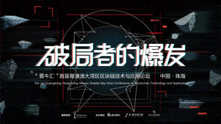 """远光软件--""""菁牛汇""""首届粤港澳大湾区区块链技术与应用论坛"""