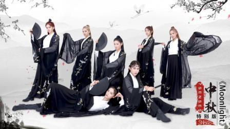 SNH48_7SENSES《moonlight》中秋特别版