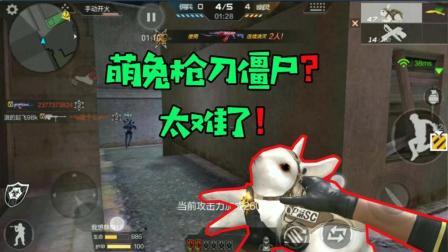 CF手游十七: 中秋节免费送了一把这个武器! 这么萌萌哒怎么玩?