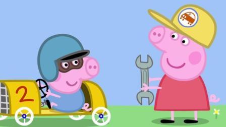神奇! 乔治怎么飞到树上了? 还会修理汽车? 小猪佩奇玩具故事