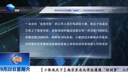 """【小张说天下】南京多名大学生遭遇""""培训贷"""": 工作合同竟包含贷款协议?"""