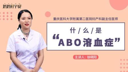 什么是ABO溶血症? 妈妈是O型血宝宝发生溶血的几率有多大?