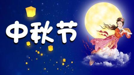 中秋节的来历 熊二讲故事