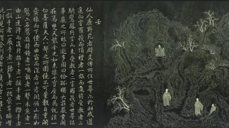 古代字画-万寿山五百罗汉图.清王方岳绘图.108554X2383像素.清乾隆二十二年刻石.初拓本