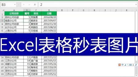 Excel表格秒表成图片