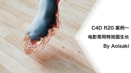 C4D R20 案例一 电影常用特效 面生长 By Aoisaki