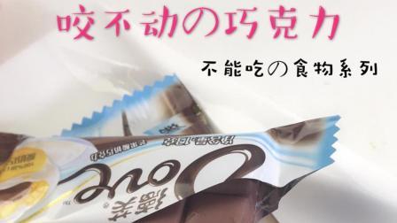 咬不动的巧克力, 你要尝一尝吗?