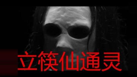 【GG部】作! 挑战都市传说立筷仙 筷子会立起来