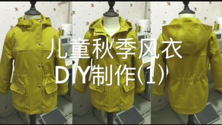 儿童秋季风衣DIY制作教程