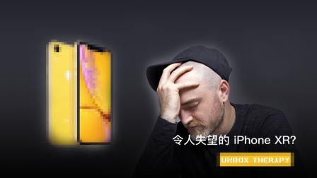 令人失望的 iPhone XR?