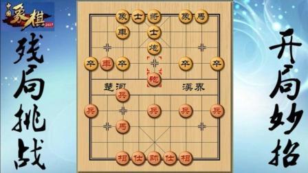象棋: 对方开局炮打马, 这棋走的真是威武霸气!