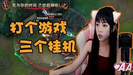 周淑怡: 打个游戏五个人三个挂机的! 你们玩什么英雄联盟?