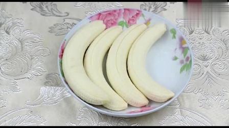 街头小吃炸香蕉的家常做法, 正确做法, 超美味