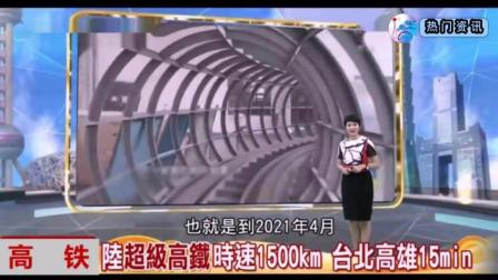 台媒: 大陆是全球公认的高铁大国! 其长度可环岛台湾22周